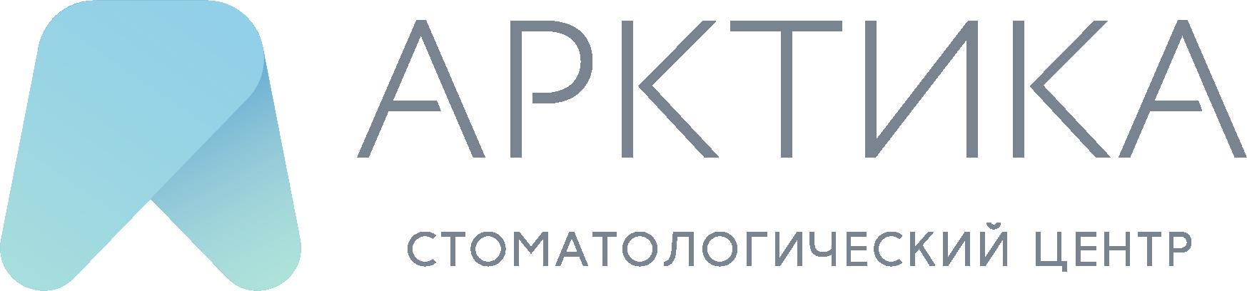 Стоматология Арктика в Подольске